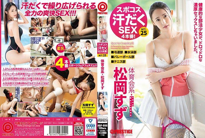 幹翻运动妹4砲!25 体育系・松冈铃