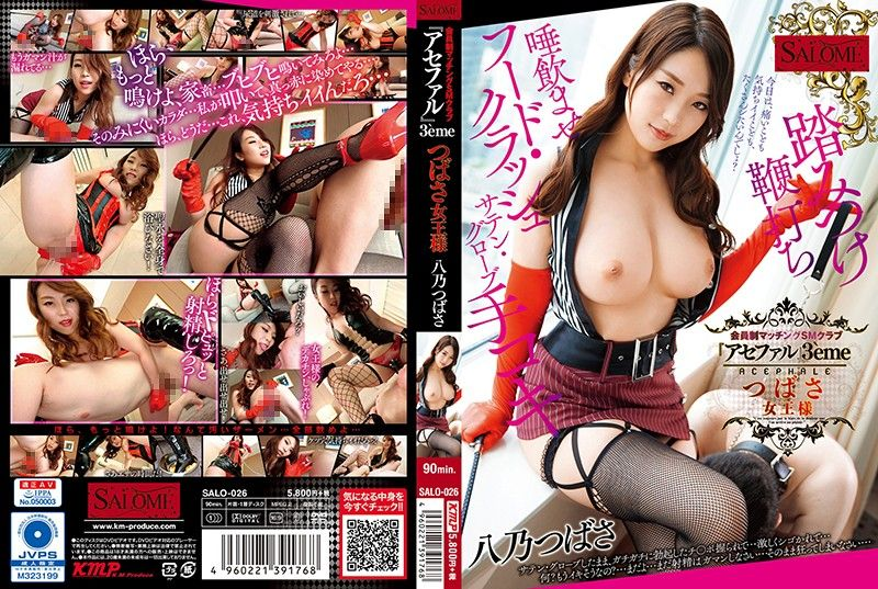 会员制配对SM俱乐部 『阿赛法』3eme 翼女王様 八乃翼