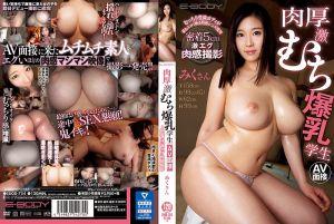 厚实肉感爆乳学生AV面试→密着5公分惊艳肉感摄影