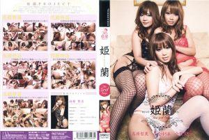 姫兰 The 3rd Stage