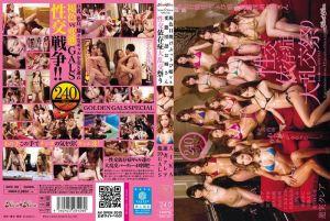 kira★kira SPECIAL 褐色超正妹vs淫语变态大姐 幹砲成瘾大锅炒派对