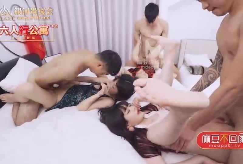 国産AV春节限定系列AV篇六人行公寓EP2六人混战强制取精