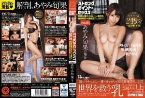 彩美旬果最新无码流出54分钟版
