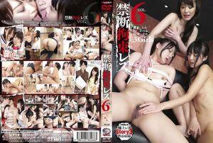 禁断拘束蕾丝边 VOL.6