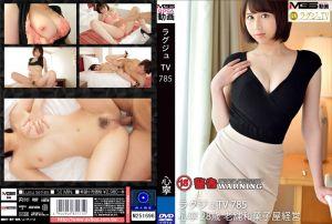 高贵正妹TV 785