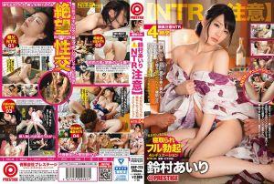 气到抓狂遭寝取影像 NTR.04 铃村爱里 第二集
