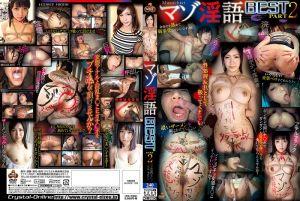 淫语肉奴隶 BEST精选 Part2