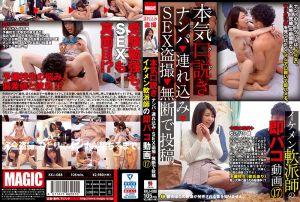 本気(マジ)口説き ナンパ→连れ込み→SEX盗撮→无断で投稿 イケメン软派师の即パコ动画 17