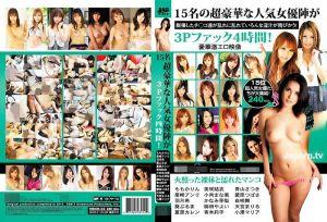 15名超豪华人气女优阵容将挑战3P狂幹4小时!