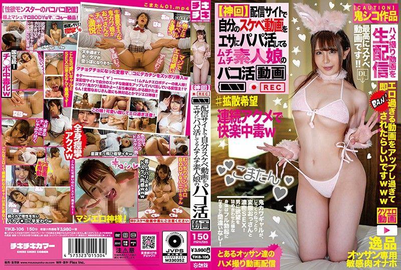【神回】在影片网站以自己下流影片为诱饵找干爹的丰满素人妹子抽插动画