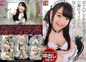 VR 超爱我的可爱女僕&淫猥侍奉日常 姬川优奈