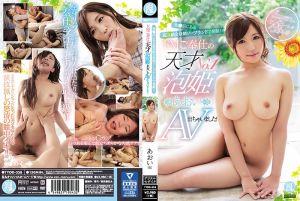 高级风俗店侍奉天才!No.1泡泡浴女郎下海拍片! 小葵