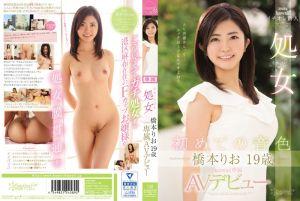 kawaii 第一次的音色 处女新人下海拍片 桥本莉绪