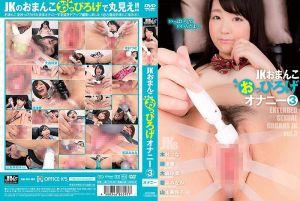 JK张开小穴自慰 3