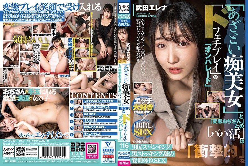 「あざとい痴美女」と「変态おぢさん」との「パパ活」は「冲撃的」な「ドフェチプレイ」の「オンパレード」 武田エレナ
