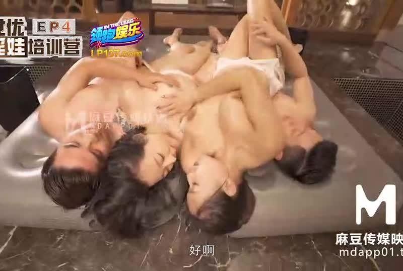 国産麻豆AV淫娃女优培训营EP4AV版浴室多P淫荡大战