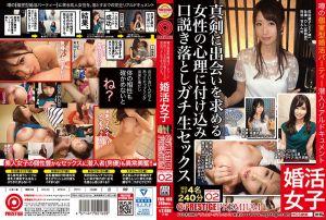 搭讪婚活女×蚊香社精选 02 第一集