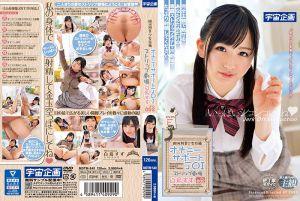 银河级美少女在籍自卫协助JOI脱衣舞剧场 白鸟铃 Vol.002