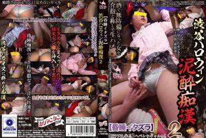 【昏睡恶作剧】涩谷万圣节烂醉痴汉 2