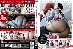 口交株式会社 淫尻课 2