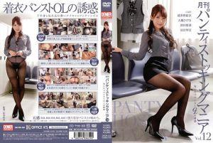 附刊 内裤丝袜迷 Vol.12