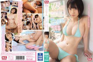 18歳ダイアモンド级の原石美少女 吉良りん めちゃイキ连発!初潮吹き!初体験3本番スペシャル