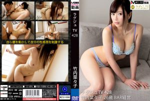 高贵正妹TV 428