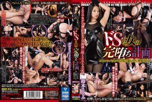 超S女人的完堕计画 Episode-1 紧实女王间谍、夜樱惠 铃木里美