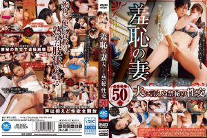 50淫妻禁忌幹砲