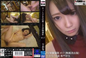 无码流出 素人应徵A片幹砲体验 417 内藤里绪菜