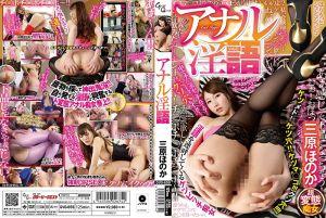 肏菊淫语 三原穗花