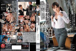 假的读家报导 人妻採访记者,被人逼迫…。~职业选手丑闻篇~ 今井广野