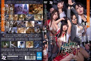 【真人版】轮姦倶乐部・后编 大槻响 莲实克蕾儿 樱井步 初美沙希 芹泽紬希