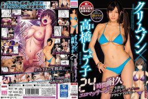 原作改编 24小时淫乱按摩~实况写真偶像被肏翻~ 高桥圣子