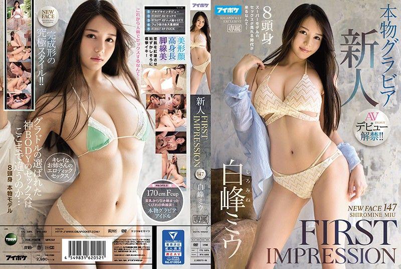 FIRST IMPRESSION 147 8头身真正写真偶像AV出道解禁!! 白峰美羽