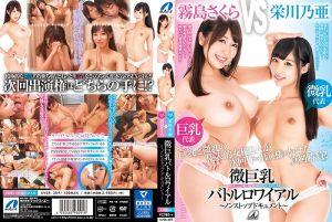 雾岛樱VS荣川乃亚 微巨乳大对决 120分一刀未剪