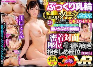 【2】VR G奶泡泡浴乳交侍奉&骑乘位无套中出 川口友香 第二集