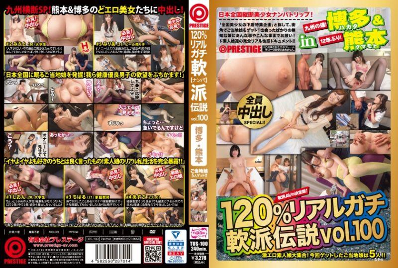 120% 真实把妹传说 vol.100 九州横断SP!熊本&博多的淫荡美女们中出!