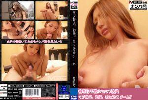 真实搭讪后首拍 30 in 涉谷 T小队