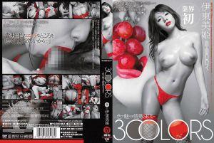 3COLORS -用颜色魅惑的热情性爱- 伊东美姫