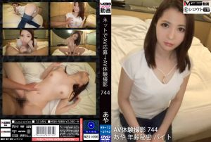 【初撮り】ネットでAV応募→AV体験撮影 744