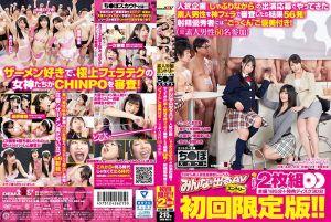『含棒大审查』! 葵玲奈 大槻响 春原未来