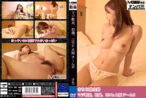 真实搭讪后首拍 139 in 大坂 N小队