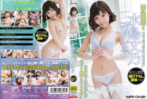 紧急发售! 水鸟文乃首度公开超精选集!