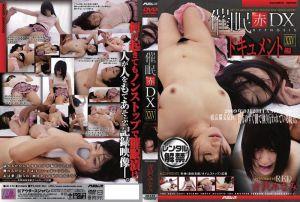 催眠 赤 DX 25 纪录片篇