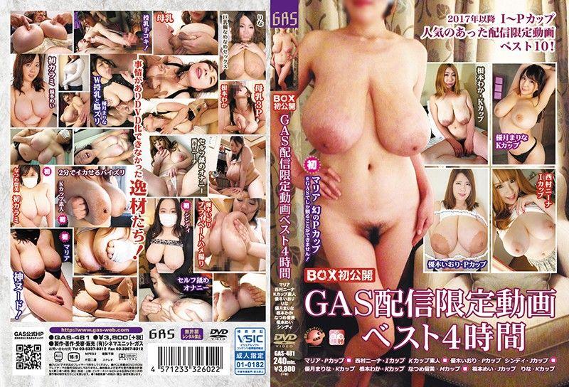 BOX初公开 GAS配信限定动画精选4小时