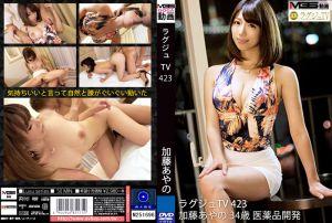 高贵正妹TV 423 加藤绫野