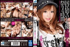 国民AV女优成濑心美 4小时祭典