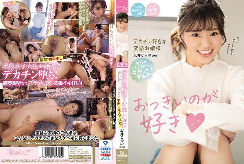 喜欢大的 喜欢巨根的变态大小姐 坂井朱乃20歳 自憧憬大阴囊中出注入初挑战!
