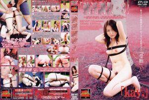 「强制调教 3」 kay.